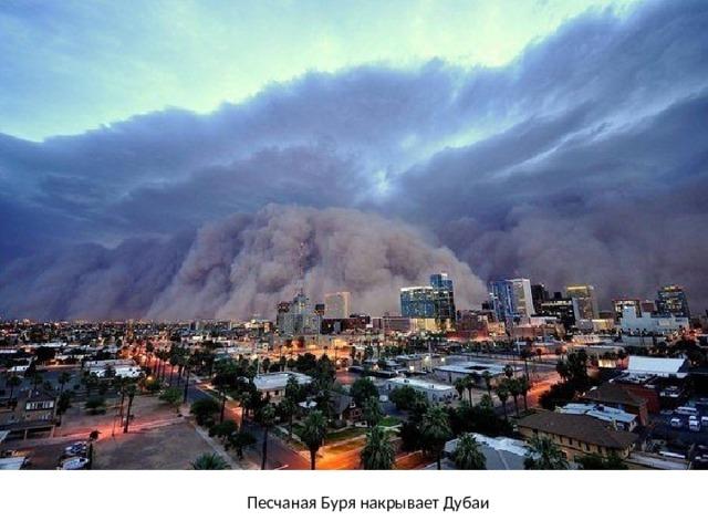 Песчаная Буря накрывает Дубаи