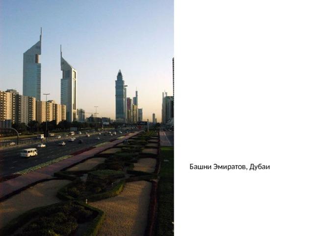 Башни Эмиратов, Дубаи