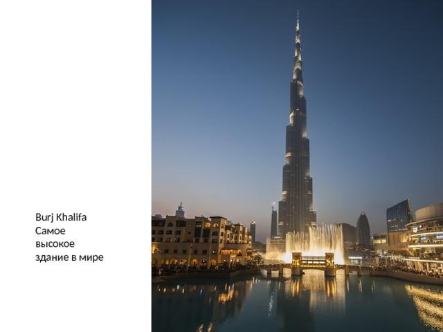 Burj Khalifa  Самое высокое здание в мире