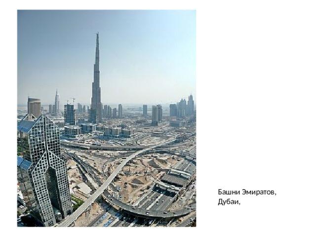Башни Эмиратов, Дубаи,