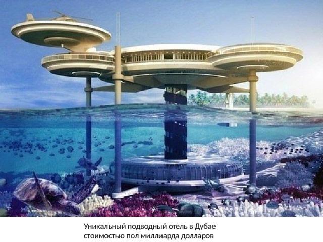 Уникальный подводный отель в Дубае стоимостью пол миллиарда долларов