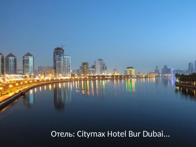 Отель: Citymax Hotel Bur Dubai...