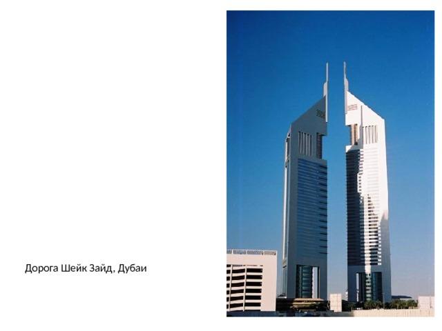 Дорога Шейк Зайд, Дубаи