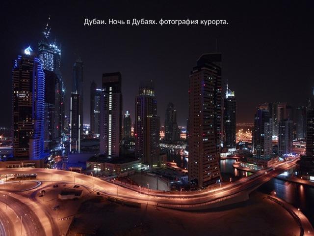 Дубаи. Ночь в Дубаях. фотография курорта.