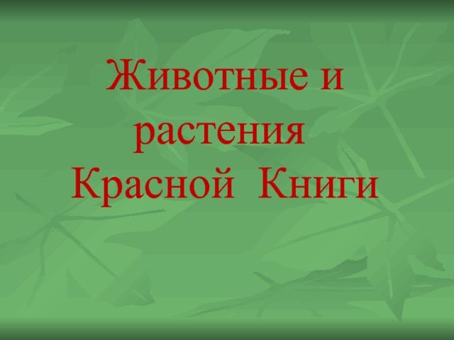 Животные и растения Красной Книги