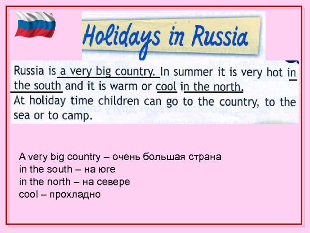 A very big country – очень большая страна in the south –  на юге in the north –  на севере cool – прохладно