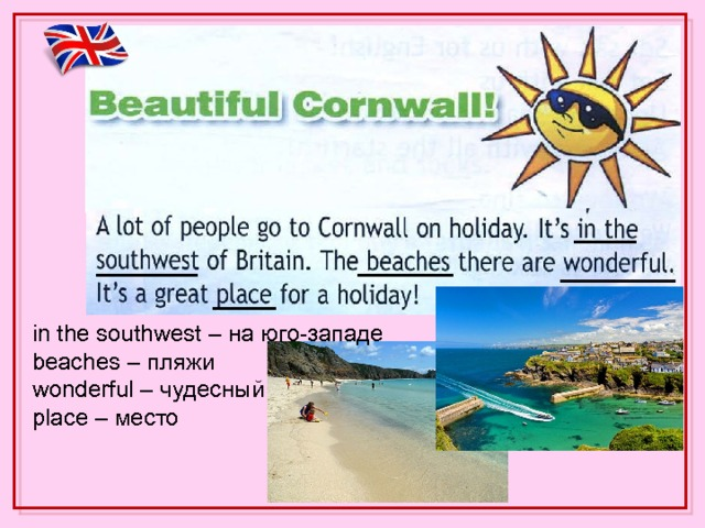 in the southwest – на юго-западе beaches – пляжи wonderful – чудесный place – место