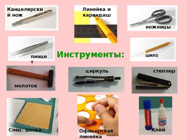 Канцелярский нож Линейка и карандаш ножницы Инструменты: шило  пинцет циркуль степлер молоток Клей Спец. доска Офицерская линейка