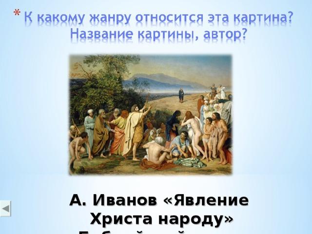 А. Иванов «Явление Христа народу» Библейский жанр