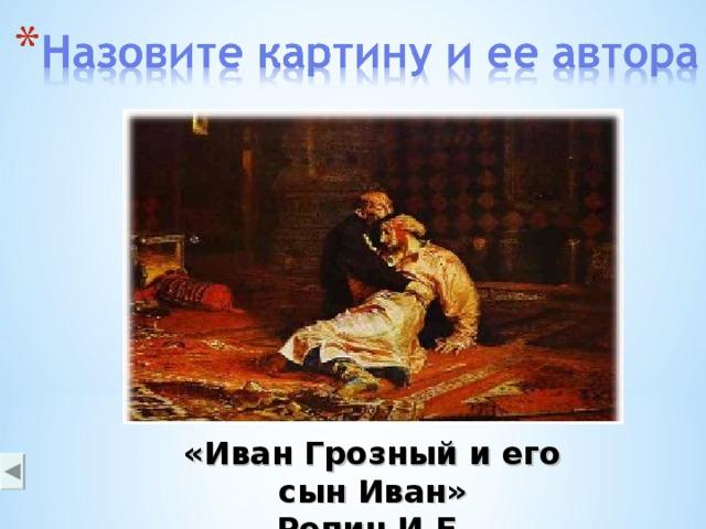 «Иван Грозный и его сын Иван» Репин И.Е.