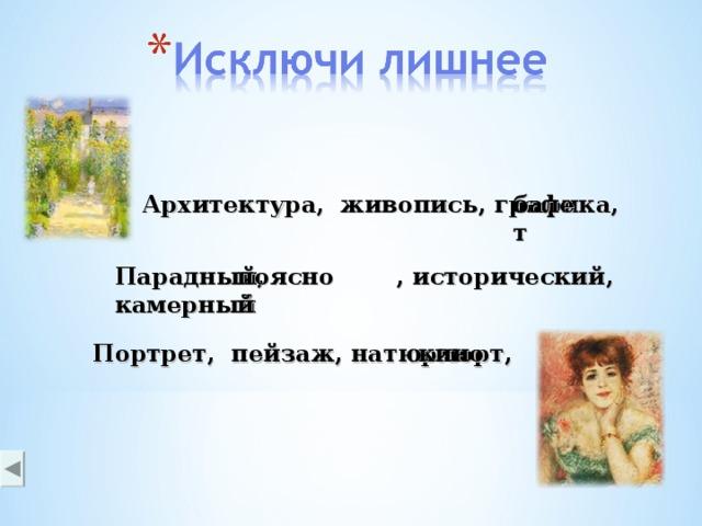 Архитектура, живопись, графика, балет Парадный,  , исторический, камерный поясной кино Портрет, пейзаж, натюрморт,