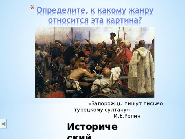 « Запорожцы пишут письмо турецкому султану» И.Е.Репин Исторический