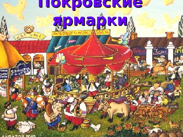 Покровские ярмарки