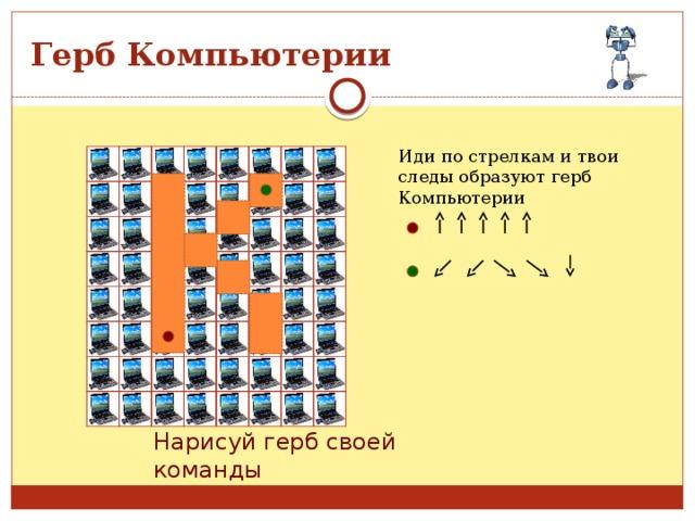 Герб Компьютерии Иди по стрелкам и твои следы образуют герб Компьютерии Нарисуй герб своей команды