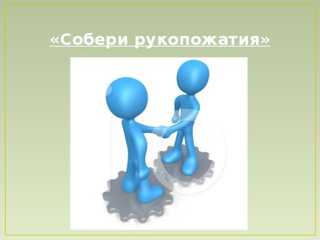 «Собери рукопожатия»