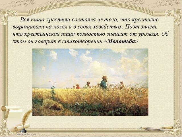 Вся пища крестьян состояла из того, что крестьяне выращивали на полях и в своих хозяйствах. Поэт знает, что крестьянская пища полностью зависит от урожая. Об этом он говорит в стихотворении «Молотьба»