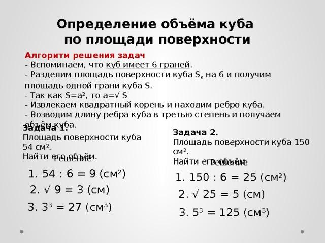 Задачи на куб с решением 6 класс конспект урока решение задач тетраэдр параллелепипед