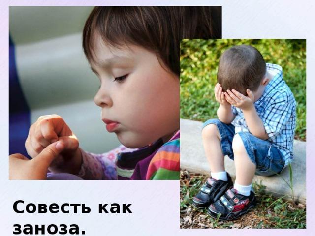 Изображение с сайта: http://popgraph.35photo.ru/photos/20100204/125230.jpg Совесть как заноза.