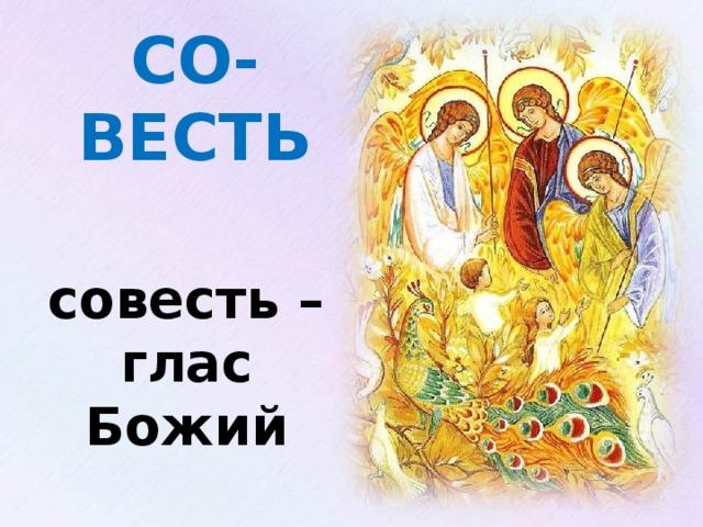 СО-ВЕСТЬ совесть – глас Божий Изображение с сайта: http://happy-school.ru/publ/49-1-0-276. Художник Наталья Сорока