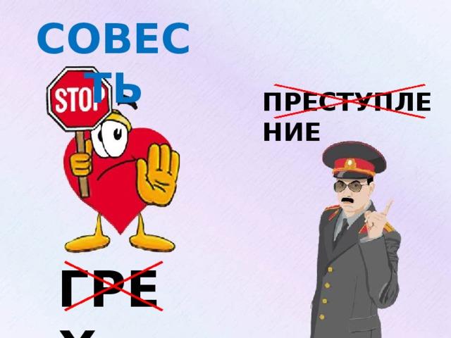 СОВЕСТЬ ПРЕСТУПЛЕНИЕ Изображение с сайта: http://oldmedia.meta.ua/files/pic/0/42/24/09e0aqt4uq.jpg, http://www.clipartof.com/portfolio/toons4biz/hearts/2 ГРЕХ