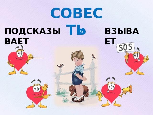СОВЕСТЬ ПОДСКАЗЫВАЕТ ВЗЫВАЕТ И Рисунки с сайтов: http://powerclip.ru/uploads/photos/880.jpg, http://www.clipartof.com/portfolio/toons4biz/hearts/