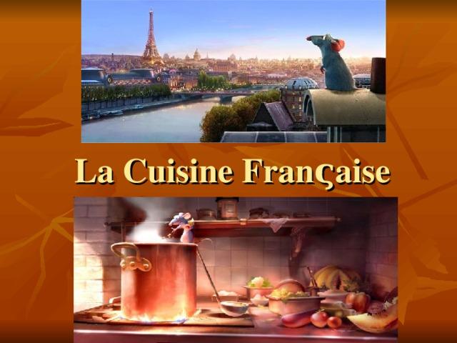 La Cuisine Fran ς aise