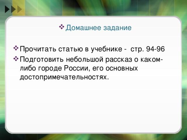 Домашнее задание  Прочитать статью в учебнике - стр. 94-96 Подготовить небольшой рассказ о каком-либо городе России, его основных достопримечательностях.