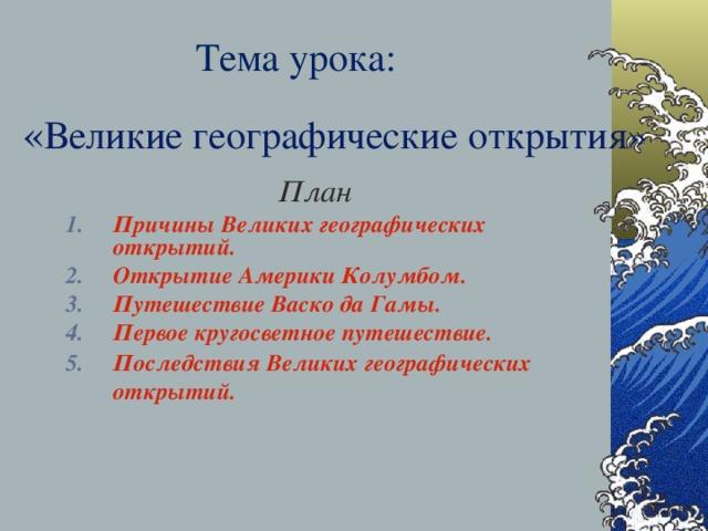 Тема урока:   « Великие географические открытия» План