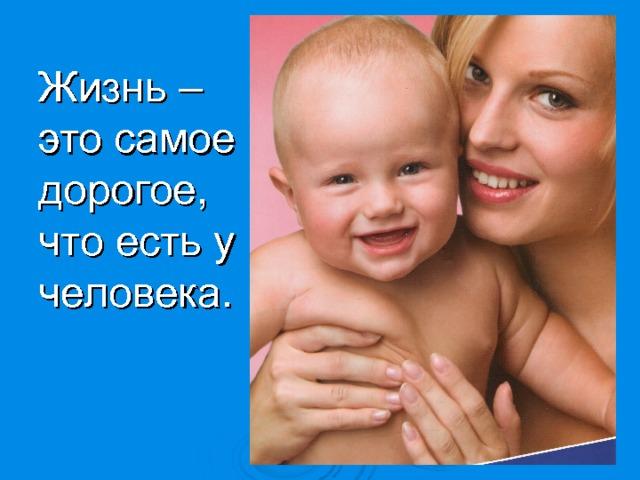 Жизнь – это самое дорогое, что есть у человека.