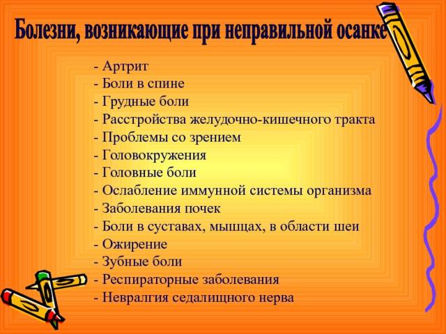 - Артрит  - Боли в спине  - Грудные боли  - Расстройства желудочно-кишечного тракта  - Проблемы со зрением  - Головокружения  - Головные боли  - Ослабление иммунной системы организма  - Заболевания почек  - Боли в суставах, мышцах, в области шеи  - Ожирение  - Зубные боли  - Респираторные заболевания  - Невралгия седалищного нерва