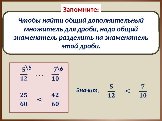 Запомните: Чтобы найти общий дополнительный множитель для дроби, надо общий знаменатель разделить на знаменатель этой дроби. 5 \ \ 6   . . .    Значит,