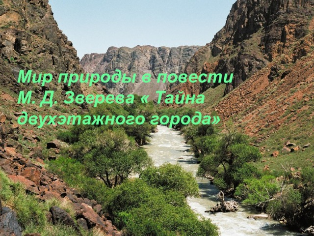 Мир природы в повести М. Д. Зверева « Тайна двухэтажного  города»