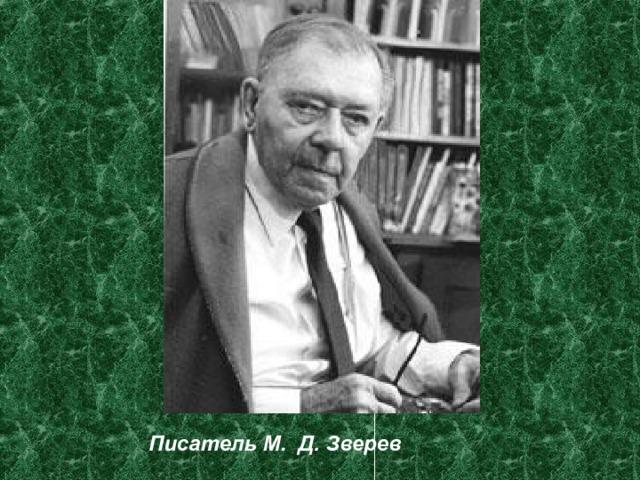 Писатель М. Д. Зверев