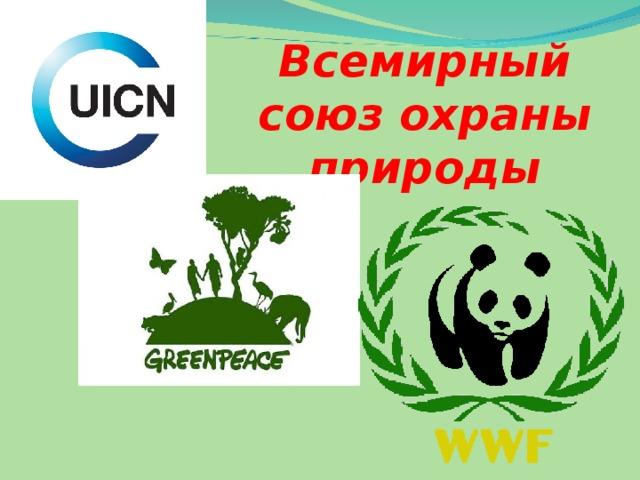 Всемирный союз охраны природы