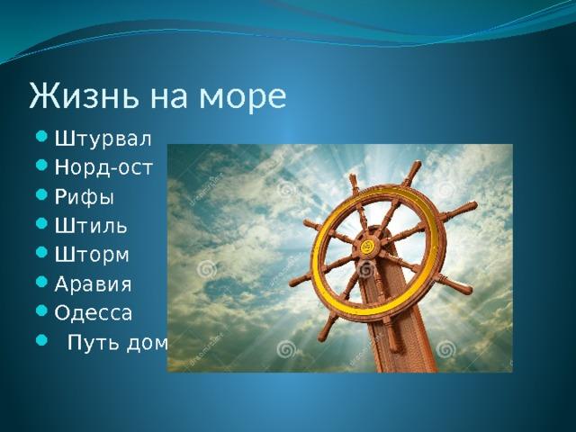 Жизнь на море Штурвал Норд-ост Рифы Штиль Шторм Аравия Одесса  Путь домой