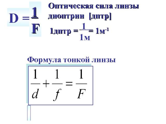 Оптическая сила линзы диоптрии [ дптр ] 1 F D =  1 1м 1дптр = = 1м -1 Формула тонкой линзы