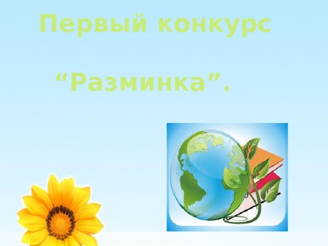 """Первый конкурс    """"Разминка""""."""