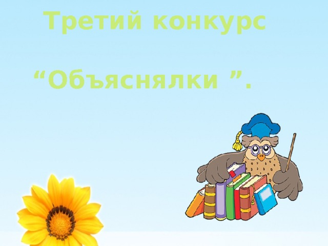 """Третий конкурс    """"Объяснялки """"."""