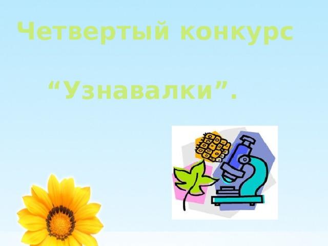 """Четвертый конкурс    """"Узнавалки""""."""