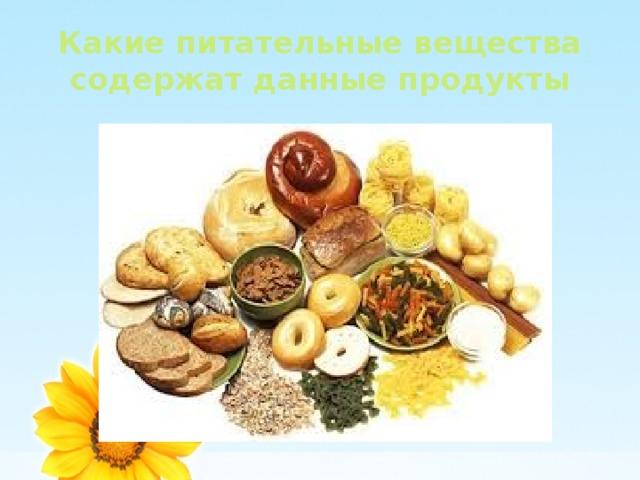 Какие питательные вещества содержат данные продукты
