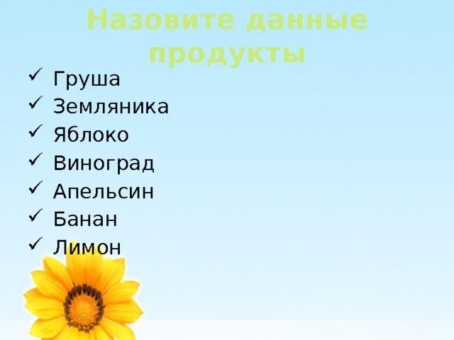 Назовите данные продукты Груша Земляника Яблоко Виноград Апельсин Банан Лимон