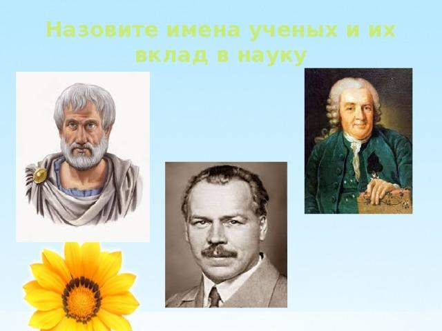 Назовите имена ученых и их вклад в науку