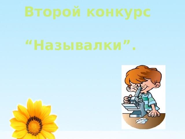"""Второй конкурс    """"Называлки""""."""