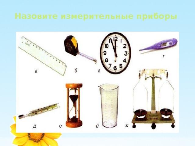 Назовите измерительные приборы