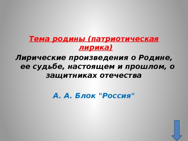Тема родины (патриотическая лирика)  Лирические произведения о Родине, ее судьбе, настоящем и прошлом, о защитниках отечества   А. А. Блок
