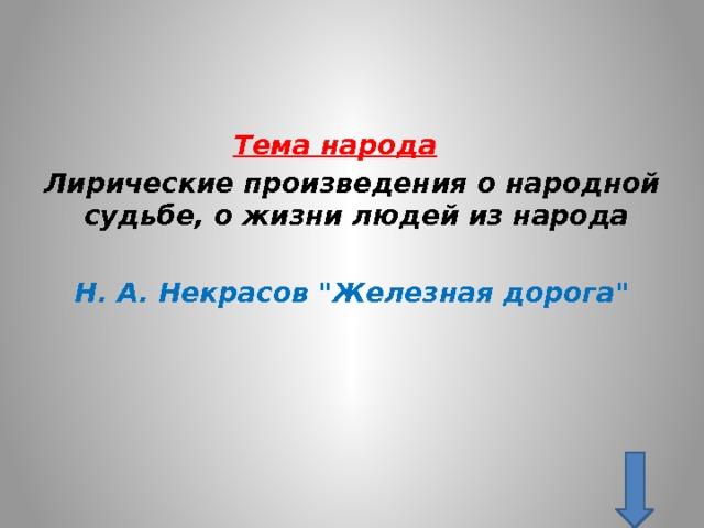 Тема народа  Лирические произведения о народной судьбе, о жизни людей из народа   Н. А. Некрасов