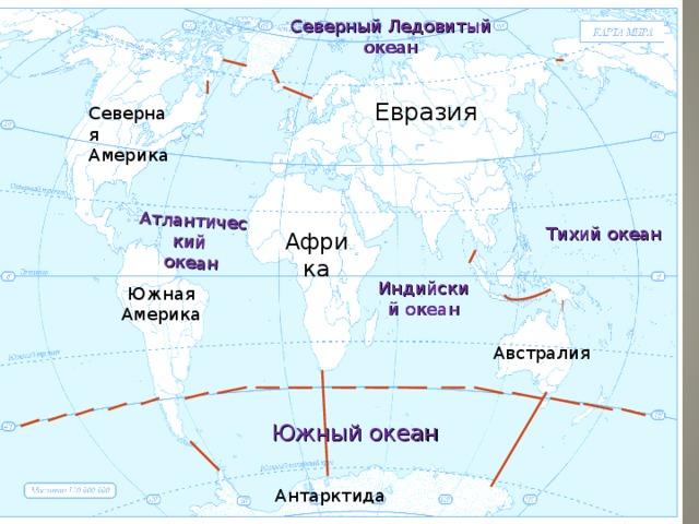 Атлантический океан Северный Ледовитый океан Евразия Северная Америка Тихий океан Африка Индийский океан Южная Америка Австралия Южный океан Антарктида