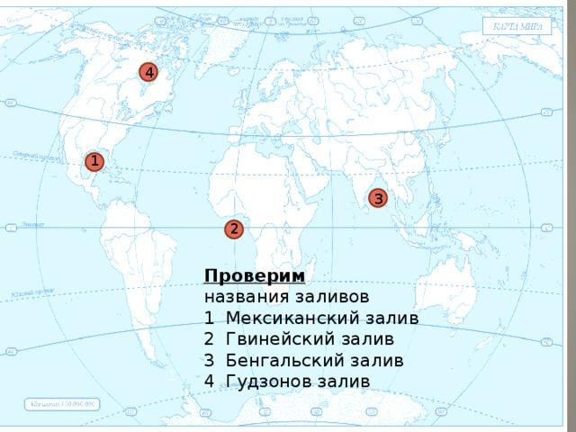4 1 3 2 Проверим названия заливов 1 Мексиканский залив 2 Гвинейский залив 3 Бенгальский залив 4 Гудзонов залив 1