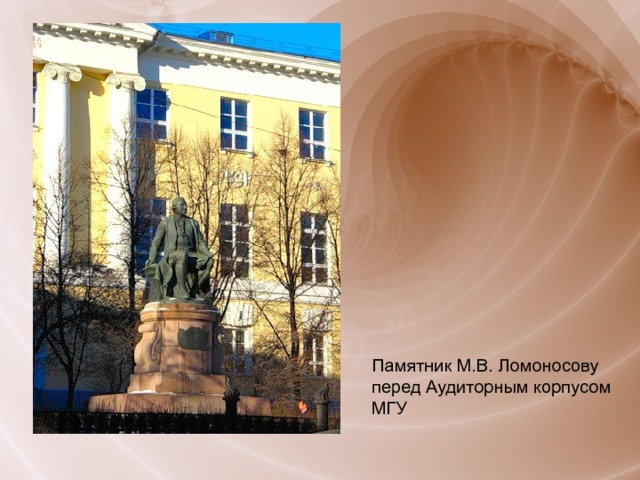 Памятник М.В. Ломоносову перед Аудиторным корпусом МГУ