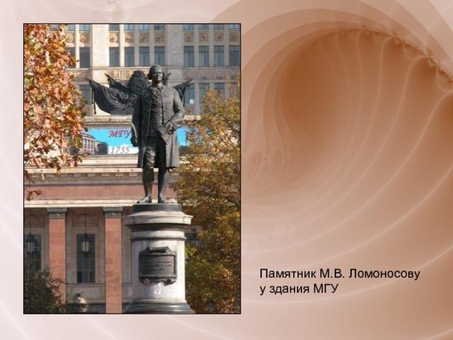 Памятник М.В. Ломоносову у здания МГУ